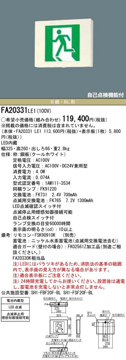 パナソニック FA20331LE1 【表示板別売】 天井直付型・壁直付型・吊下型 LED 誘導灯 片面型・点滅形 リモコン自己点検機能付・自己点検機能付/B級・BL形(20B形)【旧FA20330KLE1】