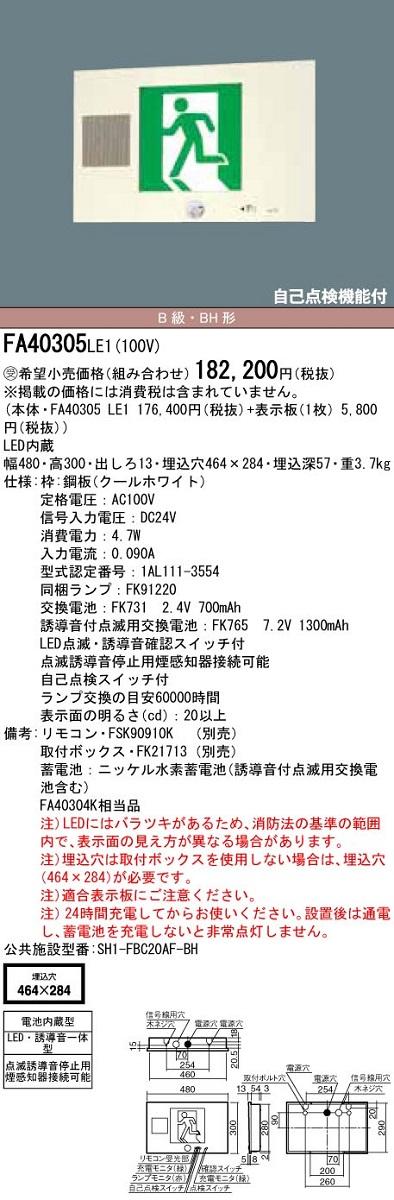 パナソニック FA40305LE1 【表示板別売】 壁埋込型 LED 誘導灯 片面型・誘導音付点滅形 リモコン自己点検機能付・自己点検機能付/B級・BH形(20A形) 【旧FA40304KLE1】