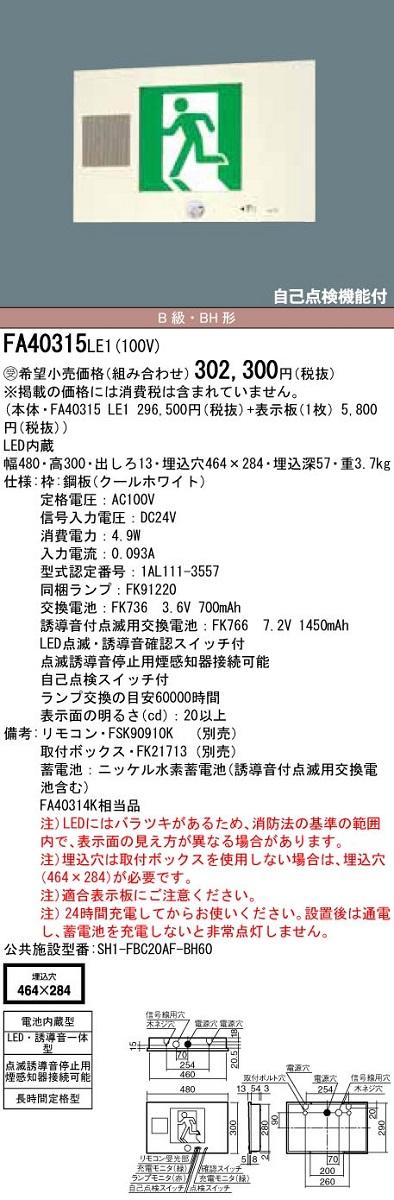 パナソニック FA40315LE1 【表示板別売】 壁埋込型 LED 誘導灯 片面型・誘導音付点滅形・長時間定格型 リモコン自己点検機能付・自己点検機能付/B級・BH形(20A形)【旧FA40314KLE1】