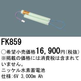 パナソニック FK859 ニッケル水素蓄電池 交換電池(バッテリー)