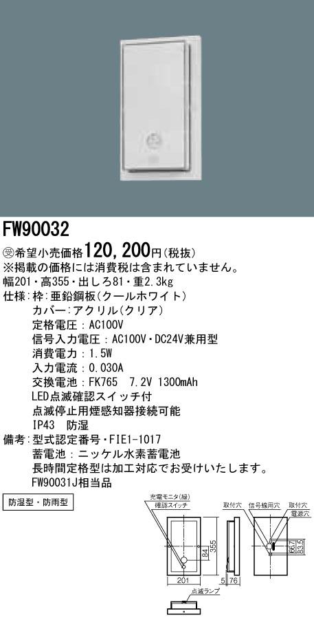 パナソニック FW90032 天井直付型・壁直付型 点滅装置 防湿型・防雨型【受注品】