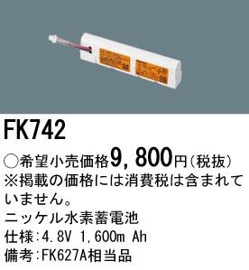 パナソニック FK742 誘導灯・非常用照明器具交換電池 FK627 FK627A 後継