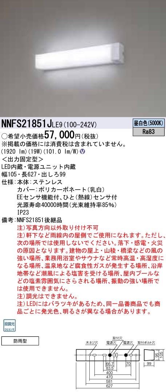 パナソニック NNFS21851JLE9 壁直付型 LED(昼白色) ウォールライト ステンレス製 防雨型・ひとセンサ段調光・EEセンサ機能付