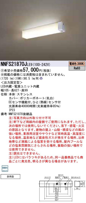 【受注生産品】パナソニック NNFS21870JLE9 天井直付型 LED(電球色) ウォールライト ステンレス製 防雨型・ひとセンサ段調光・EEセンサ機能付