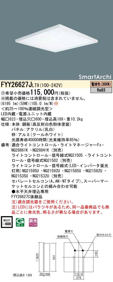 【受注品】パナソニック FYY26627JLT9 ベースライト SmartArchi(スマートアーキ)