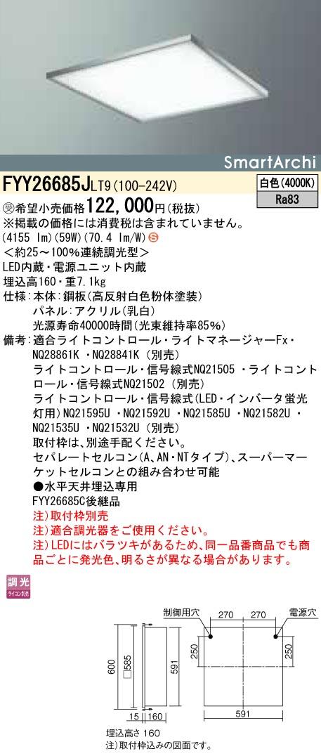 【受注品】パナソニック FYY26685JLT9 ベースライト SmartArchi(スマートアーキ)