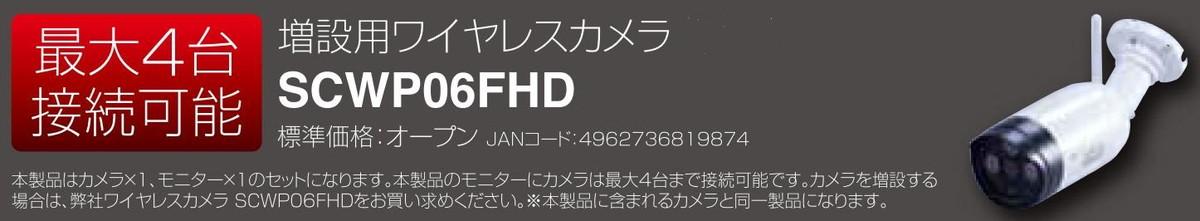 日本アンテナ SCWP06FHD ワイヤレスセキュリティーカメラ 「ドコでもeye Security」 ワイヤレスカメラSC05ST増設用