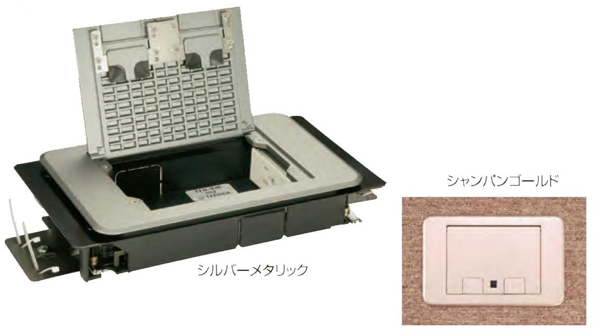 寺田電機 SRR40000N ボックス+プレート(シルバーメタリック)