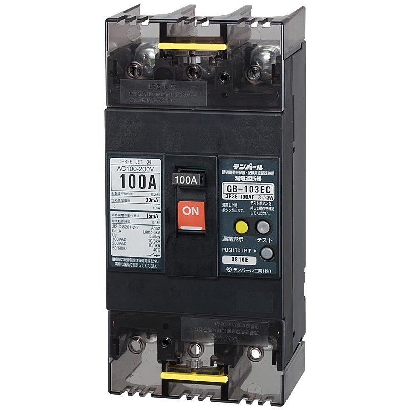 103EC1030 最新アイテム テンパール工業 漏電遮断器 100A30MA 人気 おすすめ GB-103EC