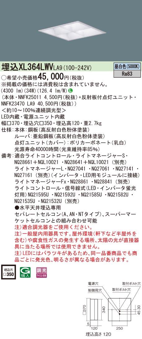 パナソニック XL364LWVLA9 一体型ベースライト スクエアタイプ 昼白色 (NNFK25011 +NNFK23470LA9)