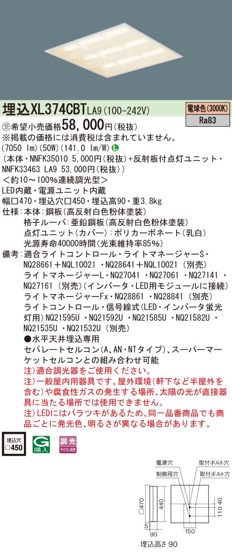 パナソニック XL374CBTLA9 一体型ベースライト スクエアタイプ 電球色 (NNFK35010+NNFK33463LA9)