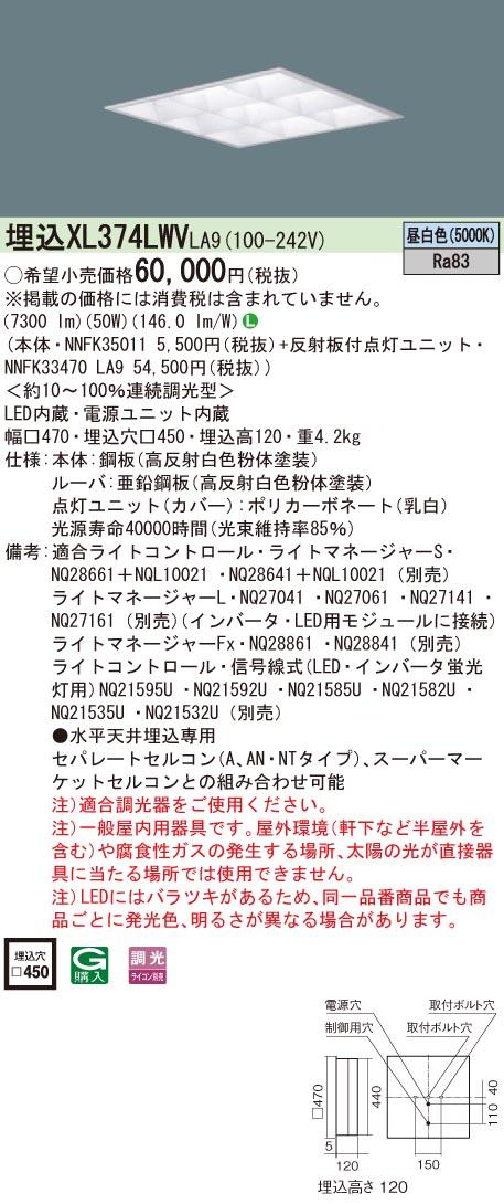 パナソニック XL374LWVLA9 一体型ベースライト スクエアタイプ 昼白色 (NNFK35011 +NNFK33470LA9)