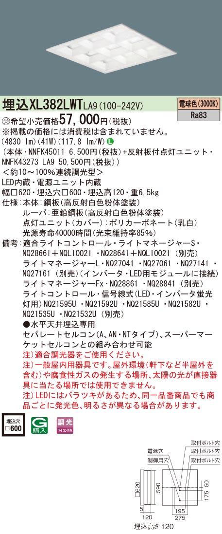 パナソニック XL382LWTLA9 一体型ベースライト スクエアタイプ 電球色 (NNFK45011+NNFK43273LA9)