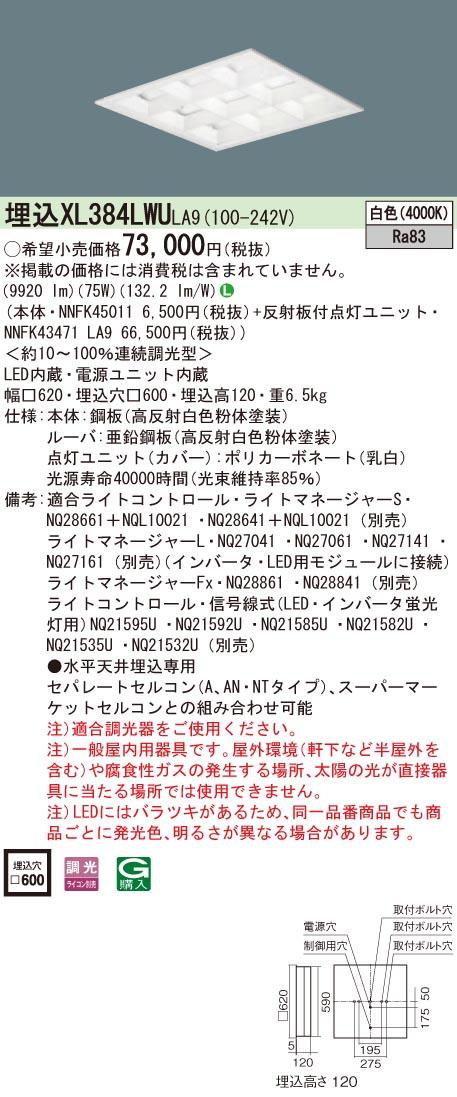 パナソニック XL384LWULA9 一体型ベースライト スクエアタイプ 白色 (NNFK45011 +NNFK43471LA9)