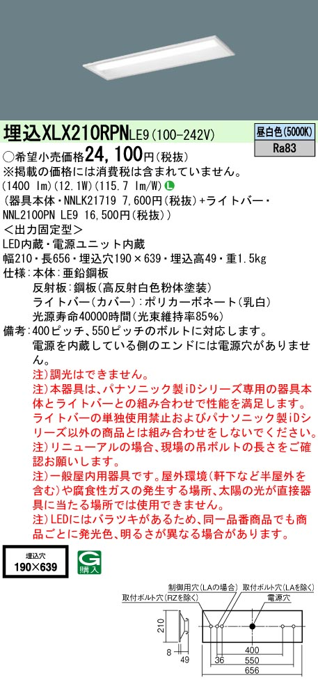 パナソニック XLX210RPNLE9【本体NNLK21719+ライトバーNNL2100PNLE9】 IDシリーズ 20型 昼白色 下面開放型W190