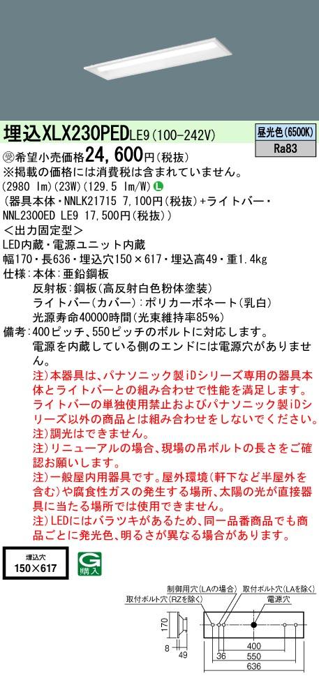 パナソニック XLX230PEDLE9【本体NNLK21715+ライトバーNNL2300EDLE9】 IDシリーズ 20型 昼光色 下面開放型W150 受注品