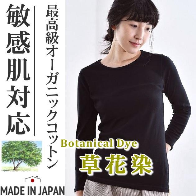 没有接缝余地的8分袖子女士圆领记录木材黑色最高级有机棉布的arutimeito·pima 100%(日本制造/棉/妇女/贴身衣服/内部/针织/衬衫/天然/接缝外面的/姓名标签外面/内衣/素色/黑)