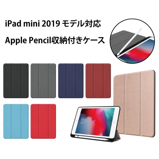 最新号掲載アイテム ネコポス送料無料 ipad mini 2019年モデル 第5世代 シンプル カバー 便利 ペンシル収納 iPad 2019 Apple スリープ機能対応 レザーケース 全7色 スタンド仕様 mini5 液晶カバー Pencil収納 アイパッド 全国一律送料無料 ケース