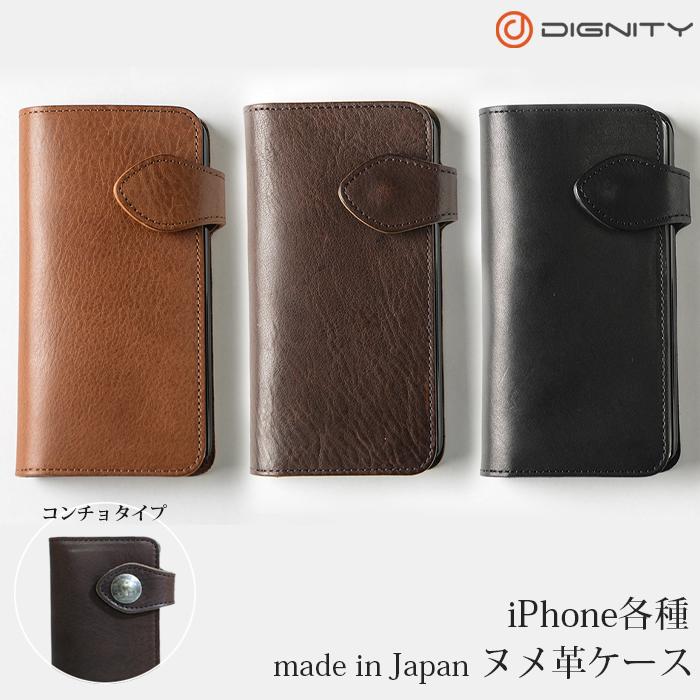 iPhone SE 第2世代 iPhoneXS PhoneX iPhone8 iPhone8Plus ケース iPhone7 iPhone7Plus DIGNITY 日本製 ヌメ革 ケース 全6種 手帳型 横開き 本革 コンチョボタン 【ネコポス便不可】