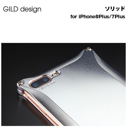 GILDdesign iPhone7Plus ケース ソリッド 全7色 ★ ギルドデザイン アルミケース アルミカバー 【ネコポス便不可】