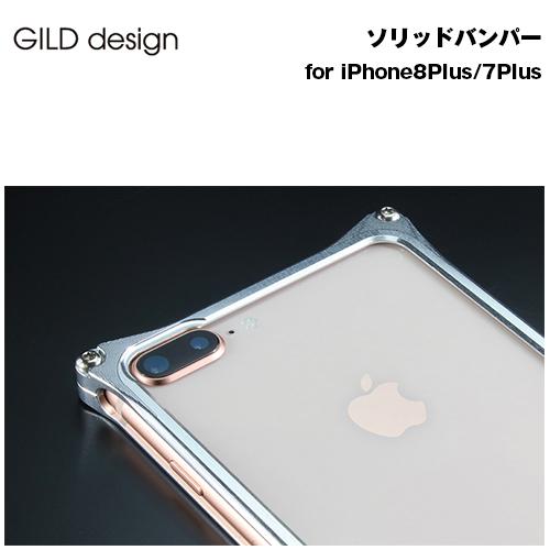 GILDdesign iPhone7Plus ケース ソリッドバンパー 全7色 ★ ギルドデザイン アルミケース アルミカバー バンパー 【ネコポス便不可】