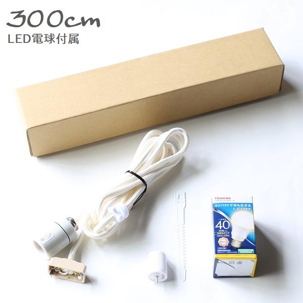 イサムノグチ AKARI あかり アカリ ペンダントライト専用コードソケットCON-30 LED電球(E26-40W相当)付属 300cm