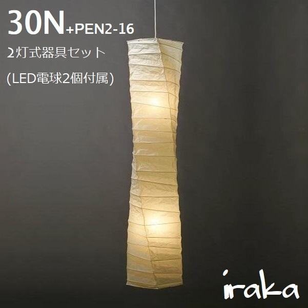 イサムノグチ AKARI あかり アカリ 30N+PEN2-16(無地)LED電球(E26-40W相当)×2個付属 Isamu Noguchi ペンダントライト 和紙照明【送料無料】