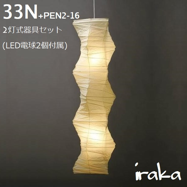 イサムノグチ AKARI あかり アカリ 33N+PEN2-16(無地) LED電球(E26-40W相当)×2個付属 Isamu Noguchi ペンダントライト 和紙照明【送料無料】