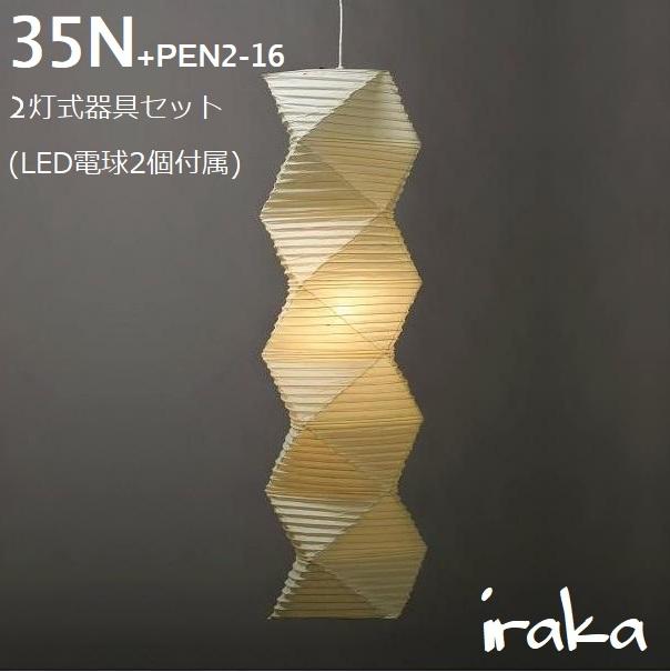 イサムノグチ AKARI あかり アカリ 35N+PEN2-16(無地)LED電球(E26-40W相当)×2個付属 Isamu Noguchi ペンダントライト 和紙照明【送料無料】