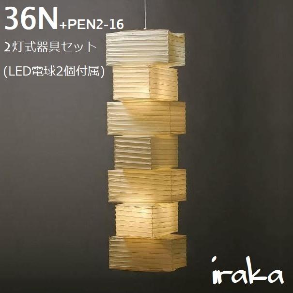イサムノグチ AKARI あかり アカリ 36N+PEN2-16(無地)LED電球(E26-40W相当)×2個付属 Isamu Noguchi ペンダントライト 和紙照明【送料無料】
