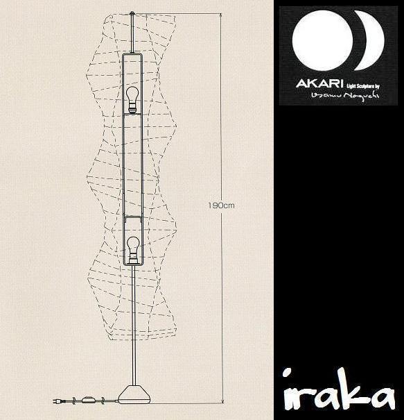 イサムノグチ AKARI あかり アカリスチールスタンドランプ専用器具2灯式LED電球(E26-40W相当)×2個付属