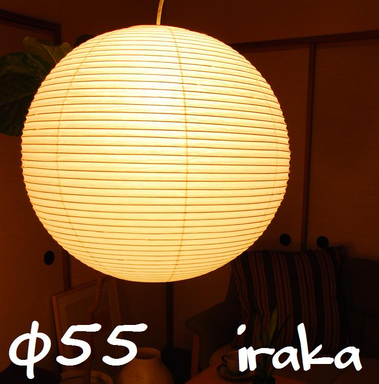 イサムノグチ AKARI あかり アカリ 55A(無地) Isamu Noguchiペンダントランプ 和紙照明シェード【あす楽】