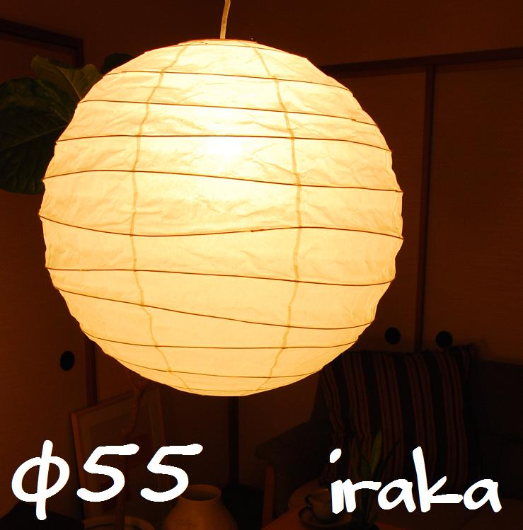 Iraka: Isamu Noguchi AKARI Light Akari 55D Pendant Lamp