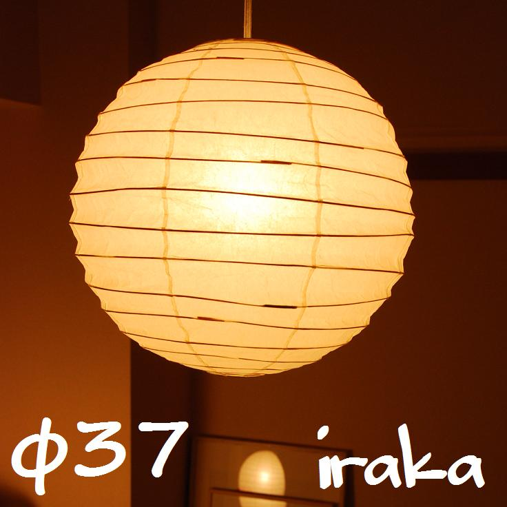 アカリ AKARI (無地) 【送料無料】 あかり 75A Noguchiペンダントライト照明シェード イサムノグチ Isamu