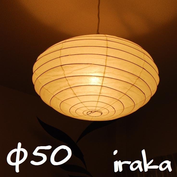 Isamu noguchi akari akari akari 50 en white pendant lamp light shade
