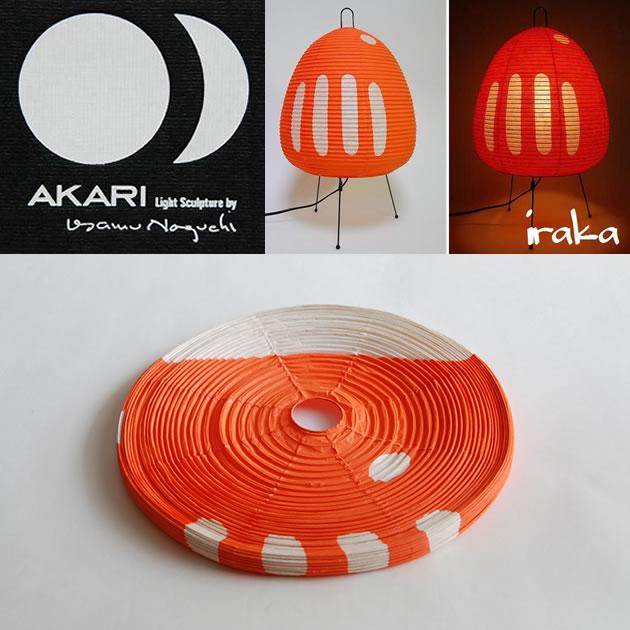 イサムノグチ AKARI あかり アカリ1AT専用シェード(抽象模様orange)シェード(かさ)のみ【あす楽】