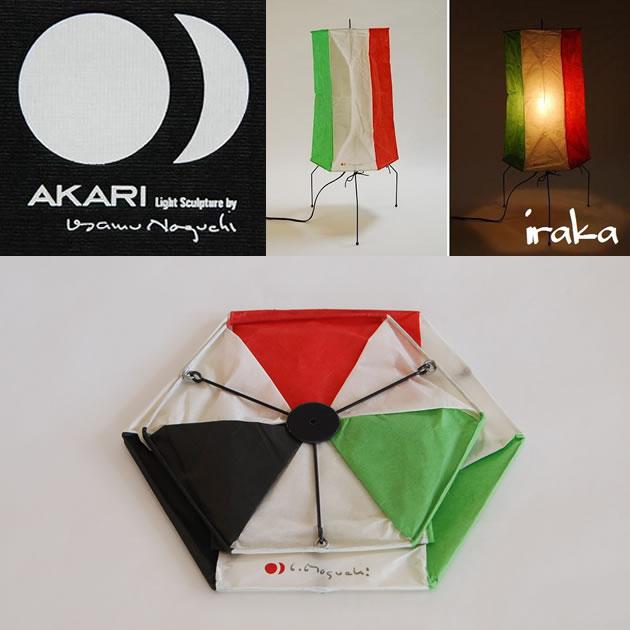 イサムノグチ AKARI あかり アカリUF1-C専用シェード(緑/赤/黒)シェード(かさ)のみ
