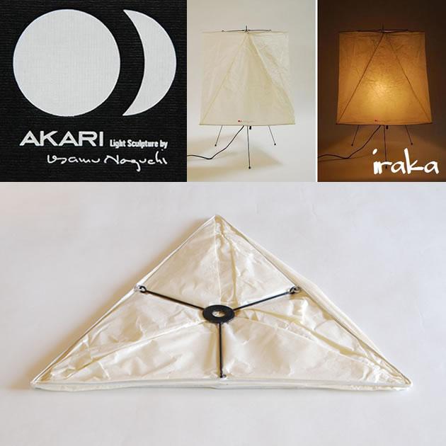 AKARI イサム・ノグチ YA2専用シェード(無地)シェードオンリー あかり アカリ