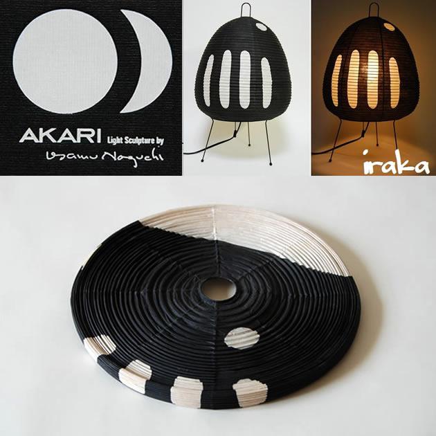 イサムノグチ AKARI あかり アカリ1AB専用シェード(抽象模様ブラック)シェードのみ
