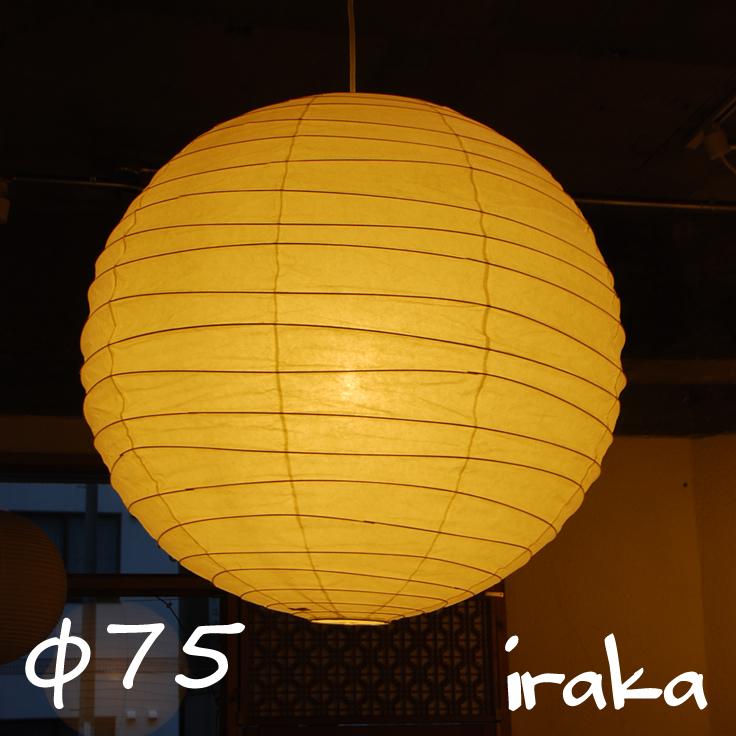 イサムノグチ AKARI あかり アカリ 75D(無地) Isamu Noguchiペンダントランプ 和紙照明シェード【送料無料】