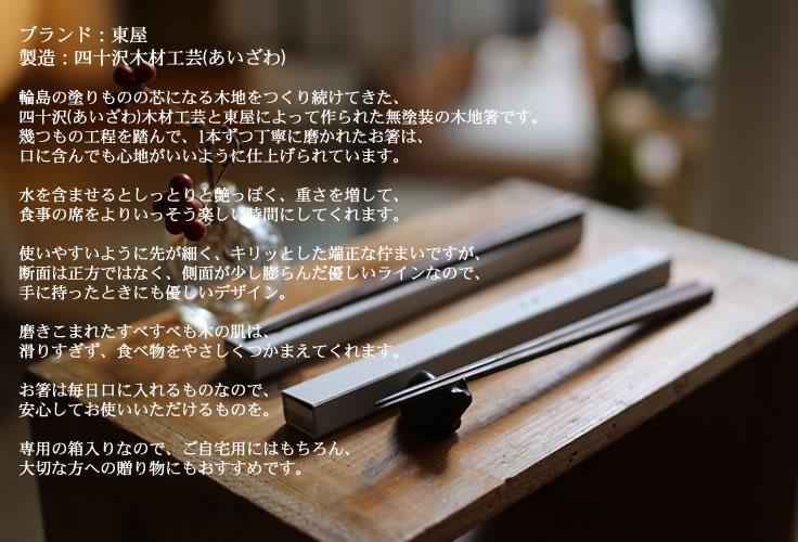 亭子(azumaya)40泽(aizawa)木材工树筷子乌木(醇厚痰)木材AZMAYA无涂抹木材筷子