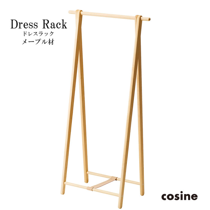 cosine コサイン Dress Rack ドレスラック メープル材 オイル仕上げ 【送料無料】