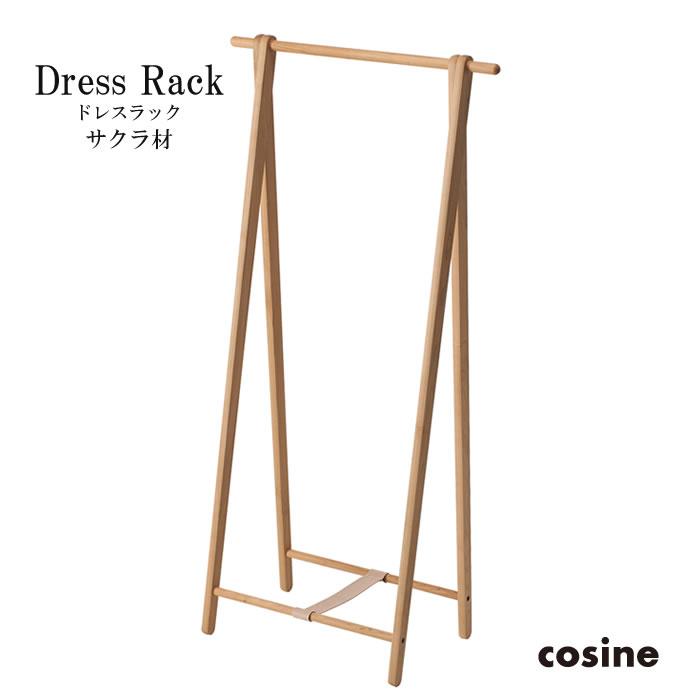 cosine コサイン Dress Rack ドレスラック サクラ材 オイル仕上げ 【送料無料】
