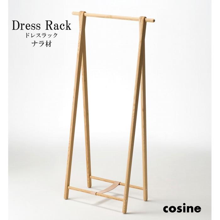 cosine コサイン Dress Rack ドレスラック ナラ材 オイル仕上げ 【送料無料】