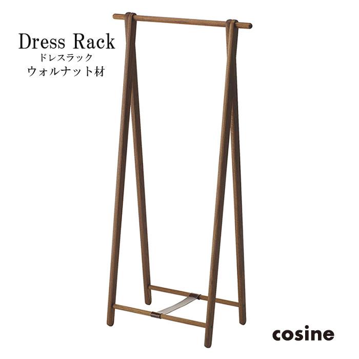 cosine コサイン Dress Rack ドレスラック ウォルナット材 オイル仕上げ 【送料無料】