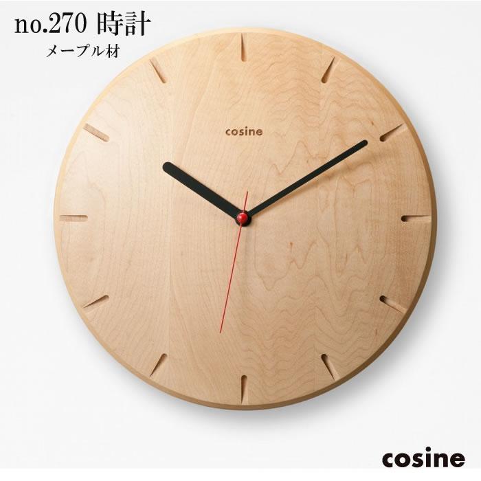 cosine コサイン no.270時計 メープル 【送料無料】