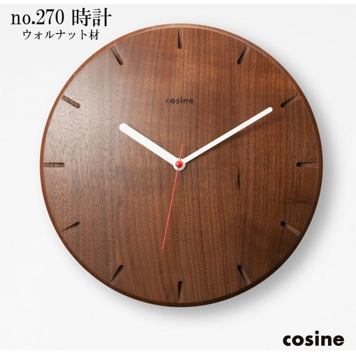 cosine コサイン no.270時計 ウォルナット 【送料無料】