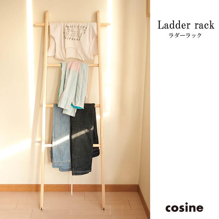 cosine コサイン Ladder Rack ラダーラック メープル材ウレタン塗装 収納【送料無料】