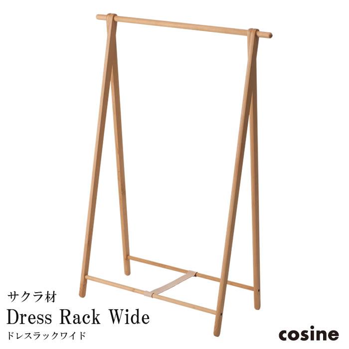 cosine コサイン Dress Rack Wide ドレスラック ワイド サクラ材 オイル仕上げ 【送料無料】