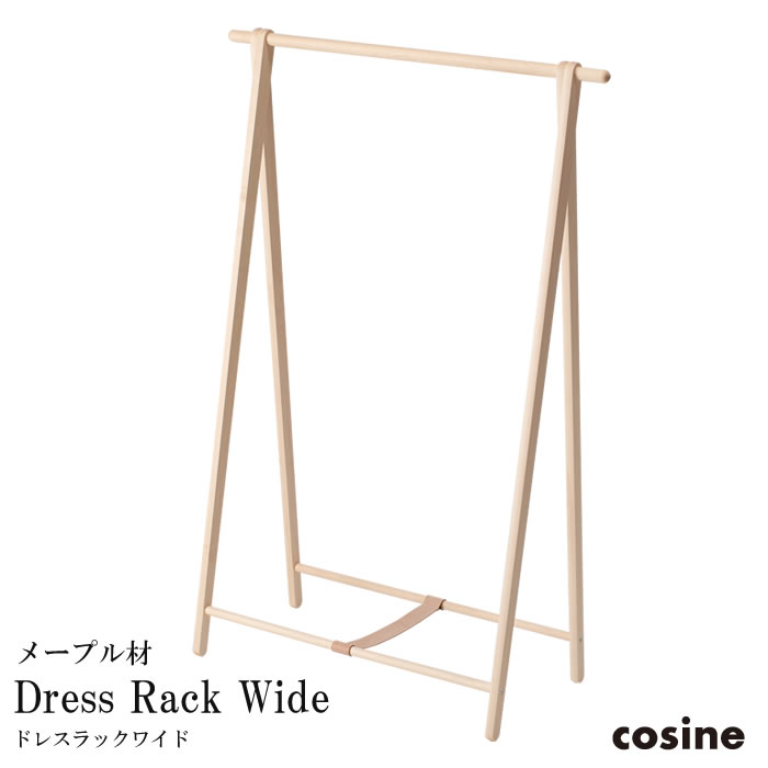 cosine コサイン Dress Rack Wide ドレスラック ワイド メープル材 オイル仕上げ 【送料無料】
